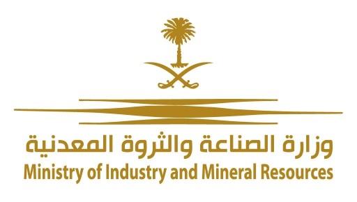 مسار تحدي وزارة الصناعة والثروة المعدنية